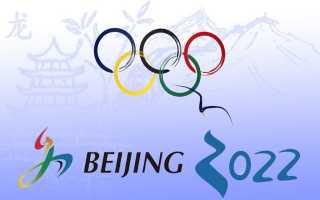 Где будет проходить зимняя олимпиада 2022 и кто является организатором