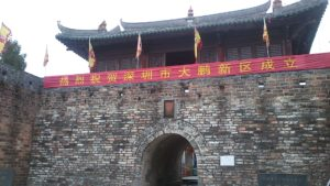 Крепость ДаПэн