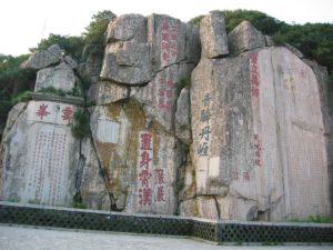 Тайшань