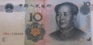 10 Юаней