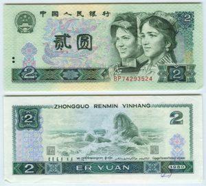2 Юаня