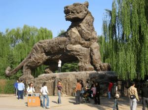Зоопарк Пекина